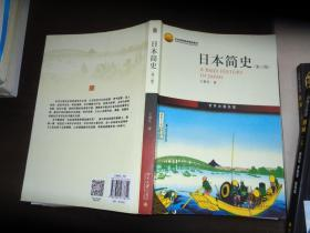 日本简史(第3版)