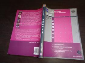 """计算概论(第2版)/普通高等教育""""十一五""""国家级规划教材·21世纪大学本科计算机专业系列教材"""