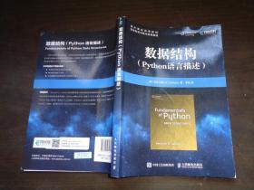 数据结构 Python语言描述