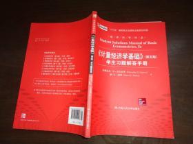 经济科学译丛:《计量经济学基础》(第5版)学生习题解答手册.