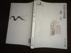 北大大课堂:中国小说史略