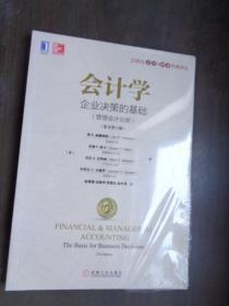 会计学:企业决策的基础(管理会计分册)(原书第17版)未开封