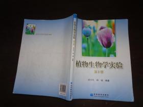 植物生物学实验(第2版)