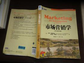 市场营销学  原书第11版