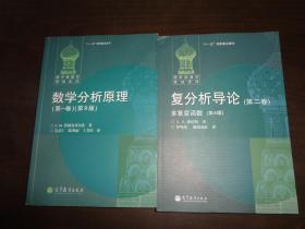 数学分析原理(第一卷) 第9版