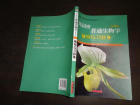 普通生物学辅导与习题集 第四版