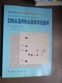 DNA及RNA基本实验技术