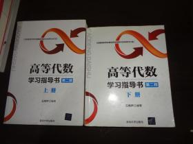 高等代数学习指导书(第二版:上下册)
