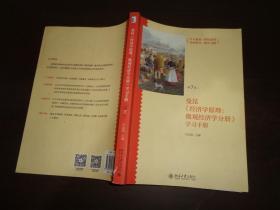 《经济学原理(第7版)微观经济学分册》学习手册