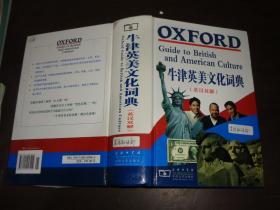 牛津英美文化词典 精装 内页干净
