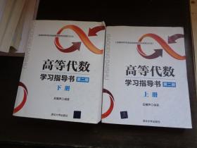 高等代数学习指导书(第二版:上下册).