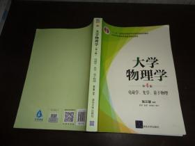 大学物理学:电磁学.光学.量子物理(第4版)张三慧