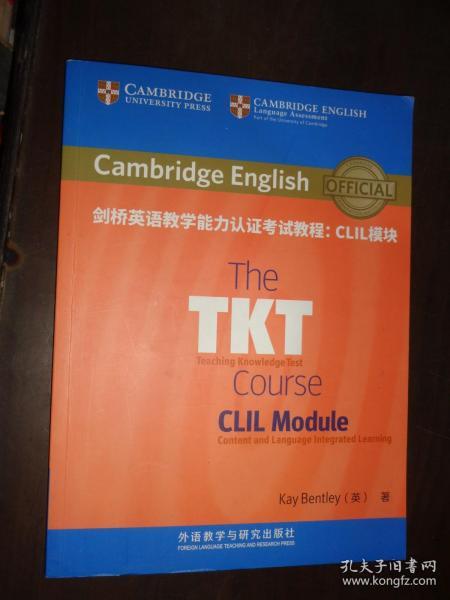 剑桥英语教学能力认证考试教程:CLIL模块
