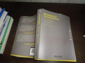 新结构经济学:反思经济发展与政策的理论框架(增订版) 内页干净