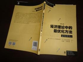 经济理论中的最优化方法(第二版)