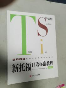 新托福口语标准教程 预备段