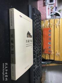 南京政治学院名师文集:兵苑学思