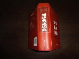 新华典故词典 精装