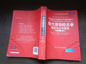 经济科学译丛·现代劳动经济学:理论与公共政策(第10版