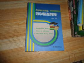 名校自主招生数学标准教程+《名校自主招生数学标准教程》习题解答 两本合售