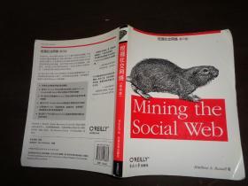 挖掘社交网络:Analyzing Data from Facebook, Twitter, LinkedIn, and Other Social Media Sites