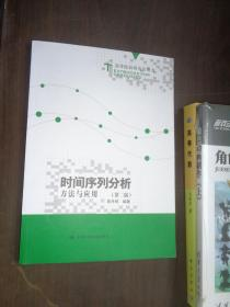 时间序列分析:方法与应用(第二版)(高等院校研究生用书).