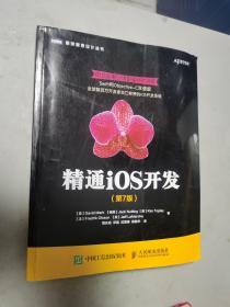 精通iOS开发(第7版)