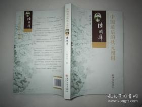中国最后的状元相国:陆润庠