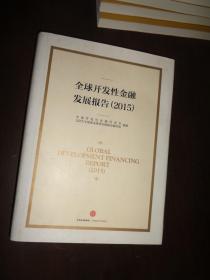 全球开发性金融发展报告(2015) 精装