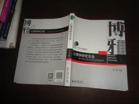 心理学研究方法:基于MATLAB和PSYCHTOOLBOX