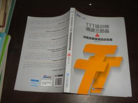 TTT培训师精进三部曲.上 深度改善现场培训效果
