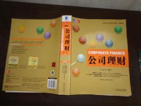 公司理财【英文原书第9版】 .