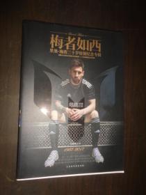 梅者如西:里奥.梅西三十岁特别纪念专辑 附赠海报