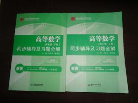 高等数学(第七版·上下册)同步辅导及习题全解