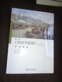 《经济学原理》(第七版)学习指南 未开封