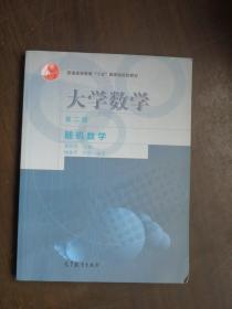 大学数学(第2版)--随机数学
