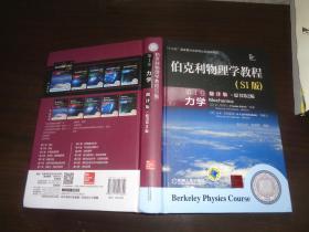 """伯克利物理学教程(SI版) 第1卷 力学(精装翻译版·原书第2版):""""十三五""""国家重点出版物出版规划项目"""