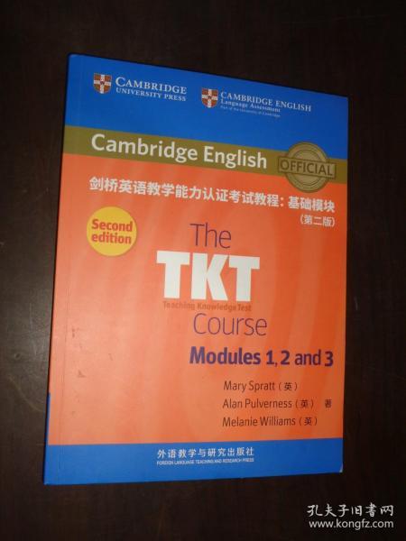 剑桥英语教学能力认证考试教程:基础模块(第2版)