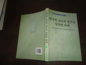 韩国学教育与研究的当前课题 : 朝鲜文