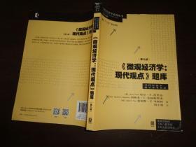 微观经济学:现代观点题库(第九版)