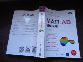 MATLAB编程指南