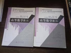 高等数学. B. 上下册 第三版