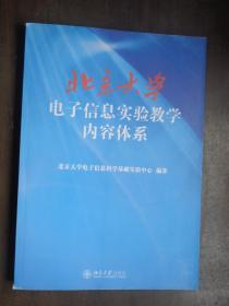 北京大学电子信息实验教学内容体系