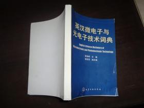 英汉微电子与光电子技术词典