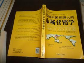 写给中国经理人的市场营销学