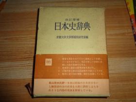 日文原版书 日本史辞典 (改订増补版) 精装带盒
