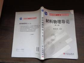 材料物理导论 第二版