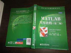 MATLAB实用教程 第二版