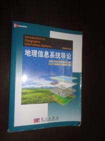 地理信息系统导论(原著第5版)