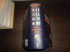 日汉双解学习词典(标准国语辞典新订版) 精装